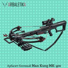 """#АРБАЛЕТЫ_ARBALETIKA  """"#АРБАЛЕТЫ_ARBALETIKA ❗❗❗Арбалет блочный Man Kung MK-400 ❗❗❗   🔹МК-400 позиционируется как малобюджетный охотничий арбалет. На территории РФ с 2014 года. Из-за низкой цены сразу же нашел своих покупателей. 🤗Две планки пикатинни отличают этот арбалет от многих его конкурентов. Защита от выстрела, без вставленной стрелы присутствует, что добавляет уважения к этой модели. Оснащается пистолетной рукояткой и прорезиненным прикладом, что дает гарантию хорошего…"""