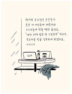 Wise Quotes, Famous Quotes, Simple Lock Screen, Aesthetics Tumblr, Korean Quotes, Rare Words, Korean Art, Korean Language, Deep Thoughts
