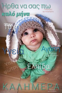 Good Afternoon, Good Morning, Happy New Year 2020, Love You, My Love, Funny Babies, Funny Photos, Crochet Hats, Sayings