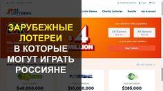 Зарубежные лотереи, в которые могут играть россияне онлайн, без посредни...