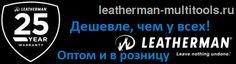 Мультитулы Leatherman | Интернет магазин