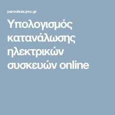 Υπολογισμός κατανάλωσης ηλεκτρικών συσκευών online