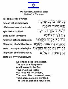 Israel's national anthem... Personally it sounds so much better in Hebrew ...