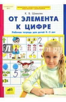 Константин Шевелев - От элемента к цифре. Рабочая тетрадь для детей 4-5 лет обложка книги