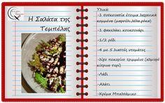 Θα σε κάνω Μαγείρισσα!: Η Σαλάτα της Τεμπέλας! Greek Recipes, Asparagus, Cabbage, Salads, Beef, Vegetables, Drinks, Food, Meat