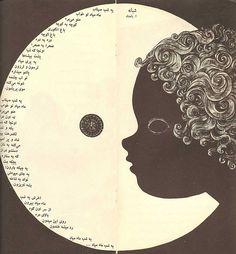 Bahman Dadkhah, illus. for Poems for Children (Iran 1972) 4