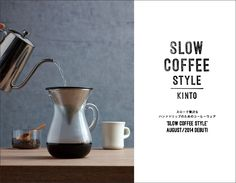 kinto_slowcoffee_main.jpg