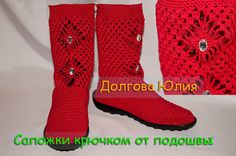 Crochet boots with soles Knitted Booties, Crochet Boots, Knit Shoes, Crochet Slippers, Sock Shoes, Shoe Boots, Crochet Shoes Pattern, Shoe Pattern, Crochet Patterns