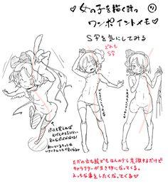 [R-18]「女の子を描く時のワンポイントメモ①~⑬」/「夜ふかし先生ちゃん」の漫画 [pixiv]