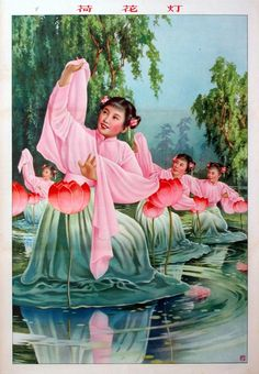Maoist propaganda poster.