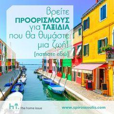 Δεν πάει ο Νους σας Πόσο Εύκολα Μπορείτε να Διώξετε τα Άλατα από τον Βραστήρα σας!spirossoulis.com – the home issue Fun, Travel, Home, Cleaning, Viajes, Ad Home, Destinations, Traveling, Homes