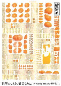 みかん・茶葉・富士山…静岡新聞企業広告のクリエイティブがすばらしい(今更だけど。) - R T @ p i n k p e c o