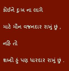 103 Best Gujarati Images Gujarati Quotes Hindi Quotes Deep Thoughts