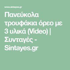 Πανεύκολα τρουφάκια όρεο με 3 υλικά (Video) | Συνταγές - Sintayes.gr