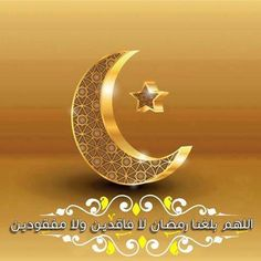 اللهم بلغنا رمضان https://www.facebook.com/photo.php?fbid=10205604790133743