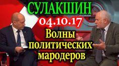 СУЛАКШИН. Волны политических мародеров. Точка зрения 04.10.17