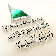 Best Islamic Quotes, Islamic Inspirational Quotes, Religious Quotes, Arabic Quotes, Islamic Page, Image Jesus, Quran Arabic, Online Quran, Coran Islam