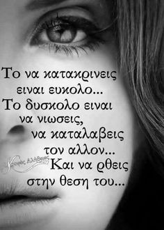 Quotes For Him, Love Quotes, Funny Quotes, Deep Words, True Words, Unique Quotes, Inspirational Quotes, Tumblr Love, Greek Quotes