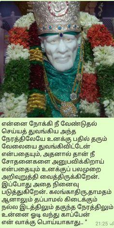 saibaba quotes sakthivikatan | tamil quotes | Pinterest