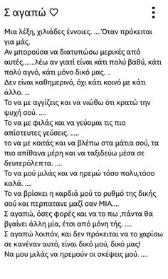Όσο μπορείς. ...❤ Book Quotes, Me Quotes, Teen Posts, Greek Quotes, Love You Forever, Couple Quotes, Just Love, Quotations, Texts