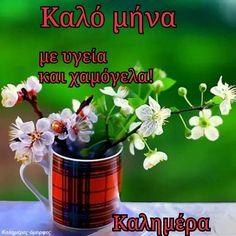 Kalo Mina Good Night, Good Morning, Neuer Monat, Mina, Greek Quotes, Nighty Night, Buen Dia, Bonjour, Have A Good Night