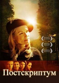 Кто сказал, что первая любовь дается лишь однажды? Постскриптум (фильм, 2004) — американская драма 2004 года с участие Гэбриэла Бирна и Лоры Линни.