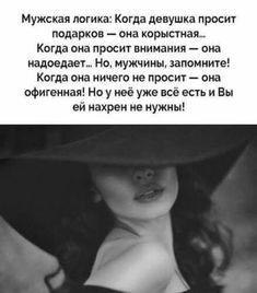 Big Girl Quotes, 2am Thoughts, Walk Around The World, Russian Quotes, All Things Beauty, True Words, Strong Women, Psychology, Poetry