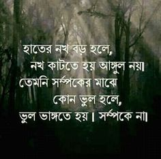 Quotable Quotes, Qoutes, Bangla Love Quotes, Free Good Morning Images, Sad Texts, Sad Love, Photo Quotes, Motivation Quotes, Woman Quotes