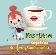 Greek Language, Night Pictures, Good Morning Good Night, Greek Quotes, Wallpaper S, Jokes, Fun, Draw, Style