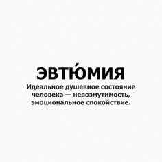 Словарный запас Teen Dictionary, Dictionary Definitions, The Words, Cool Words, Intelligent Words, Smart Humor, Russian Language Learning, Learn Russian, Aesthetic Words