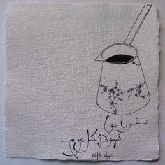 ؛تشرب معي قهوة؟كل يوم...؛ An illustrated coffee invite in #Arabic