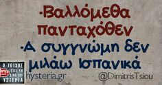 Life Philosophy, Greek Quotes, True Words, Funny Cute, Lol, Jokes, Humor, Funny Stuff, Funny Things