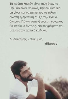 ... Smart Quotes, Clever Quotes, Wisdom Quotes, Me Quotes, Greek Words, Greek Quotes, I Love Books, Life Lessons, Wise Words
