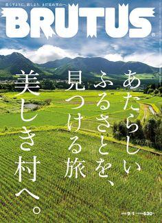 美しき村へ - Brutus No. 761 | ブルータス (BRUTUS) マガジンワールド