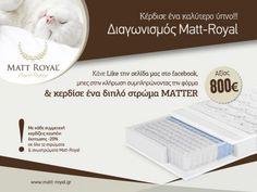 Διαγωνισμός Matt Royal με δώρο ένα διπλό στρώμα MATTER αξίας 800 ευρώ