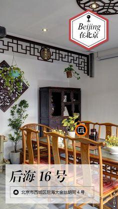 ☆Elysian Asian Interiors  桌子椅子 柜子
