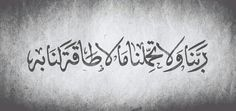 Our Lord, and do not place on us a burden for which we have not the strength! Arabic Calligraphy Art, Arabic Art, Arabic Words, Caligraphy, Quran Verses, Quran Quotes, Islamic Quotes, Arabic Quotes, Quran Arabic