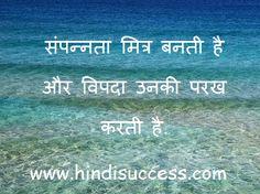 मित्रता पर उद्धरण वाक्य, सच्चे मित्र की विशेषताएं परिभाषा, Quotes on Friendship Friendship Quotes In Hindi, Hindi Quotes, Beautiful Morning, Image