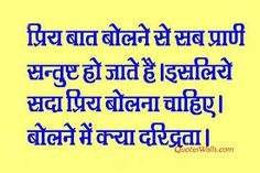 Image result for aajkasuvichar Brainy Quotes, Motivational Quotes, Positivity, Image, Clever Quotes, Motivating Quotes, Quotes Motivation, Smart Quotes, Motivation Quotes