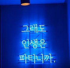 감성글귀 - 네온사인 글귀 : 네이버 블로그 Words Wallpaper, K Wallpaper, Wallpaper Backgrounds, Neon Signs Quotes, Korean Quotes, Korean Words, Neon Light Signs, Korean Aesthetic, Korean Language