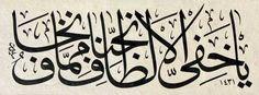 """""""Ey lutufları gizli olan (Allah'ım)! Bizi korktuğumuzdan kurtar!"""" يا خفي الالطاف نجنا مما نخشى ونخاف"""