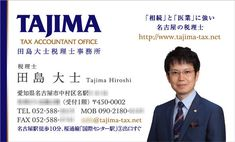 名刺デザイン人物写真税理士事務所表