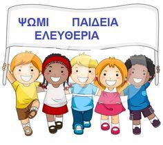 Θεωρώ ότι πρέπει να ξεκινήσω αυτό το πολύ μικρό αφιέρωμα στη επέτειο του Πολυτεχνείου, με αυτό το τραγούδι Τα παιδιά ... Happy Children's Day, Welcome Poster, Italian Language, Back To School Gifts, Child Day, Homeschool Curriculum, Homeschooling, Illustrations And Posters, Activities For Kids