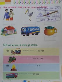 Hindi Grammar Work Sheet Collection for Classes 5,6, 7  8: Matra Work Sheets for Classes 3, 4, 5 and 6 With SOLUTIONS/ANSWERS Consonant Blends Worksheets, Lkg Worksheets, Hindi Worksheets, 1st Grade Worksheets, Grammar Worksheets, Preschool Worksheets, Hindi Language Learning, Hindi Alphabet, Learn Hindi