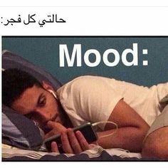 Arabic Memes, Arabic Funny, Funny Arabic Quotes, A Funny, Funny Jokes, Beautiful Arabic Words, Funny Comments, Cartoon Pics, Photo Quotes