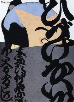 (株)モリサワポスター 「Man and Writing」 by 田中一光