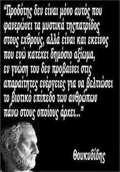 Σοφά λόγια Words Quotes, Wise Words, Me Quotes, Sayings, Unique Quotes, Inspirational Quotes, Stealing Quotes, Teresa, Philosophical Quotes