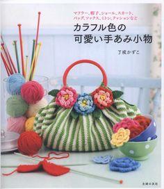 Crochet Pretty Color Japanese eBook Pattern by AllegraCrochet Bag Crochet, Crochet Purses, Cute Crochet, Beautiful Crochet, Knitting Books, Crochet Books, Carpet Crochet, Japanese Crochet Patterns, Mercerized Cotton Yarn