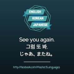 'See you again.' in Korean and Japanese - Master3Languages - Korean, Japanese, English