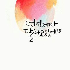 4번째 이미지 Calligraphy Letters, Caligraphy, Wise Quotes, Famous Quotes, Typographic Design, Typography, Korean Text, Korean Writing, Korean Design